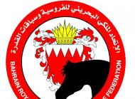 Bahrain - 1st International Arabian Horse Show