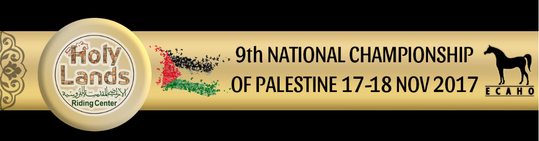 9th National Championship of Palestine