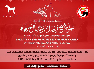 Bahrain - 2nd International Arabian Horse Show