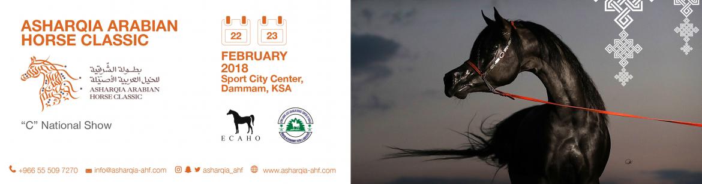 Asharqia Arabian Horse Classic 2018