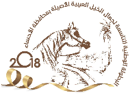 The 9th Saudi National Championships