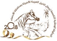 The 9th Saudi National Championships