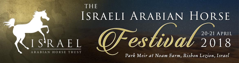 The Israeli Arabian Horse Festival 2018