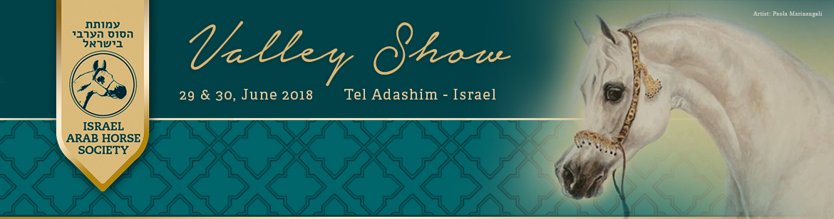 Israel Arab Horse Society - Valley Show