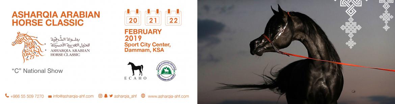 Asharqia Arabian Horse Classic 2019