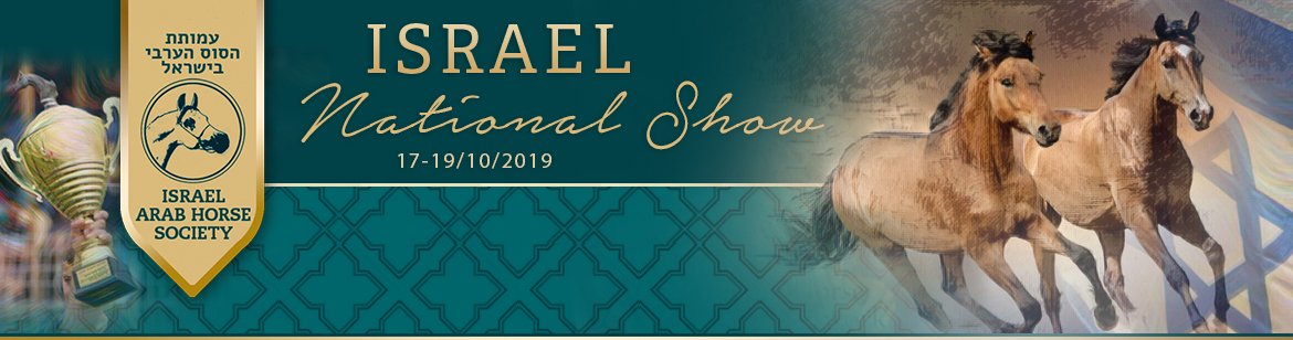 Israel Arab Horse Society - National Show