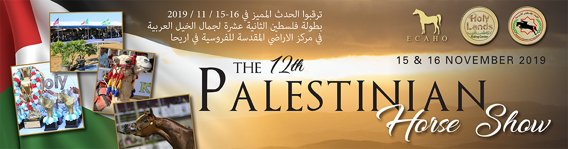 The 12th Palestinian Horse Show