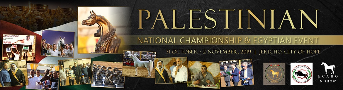 Palestinian National Championship & Egyptian Event